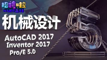 AutoCAD+Inventor2017+ProE5.0视频教程机械制图三维机械设计免费