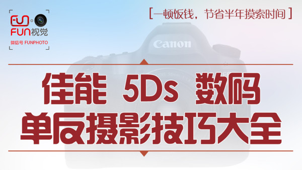佳能5Ds相机教程摄影理论相机操作技巧好机友摄影