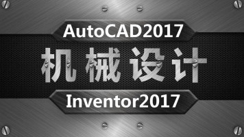 AutoCAD2017+Inventor2017视频教程二维机械制图三维机械设计案例