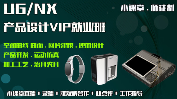 UG/NX产品设计VIP就业班逆向设计产品开发运动仿真治具工艺