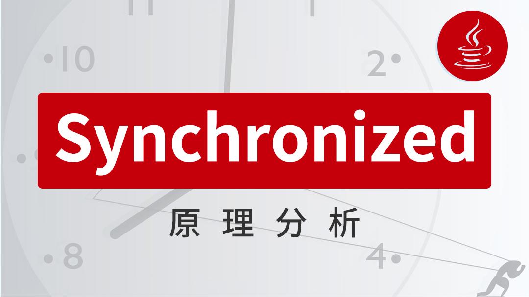 Synchronized底层原理分析线程synchronized-咕泡java高级架构师