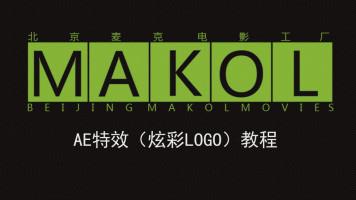 AE特效(炫彩logo)