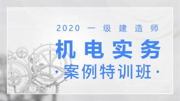 2020【红蟋蟀】一级建造师机电实务案例特训