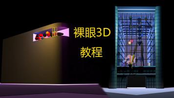 户外广告屏裸眼3D片源制作