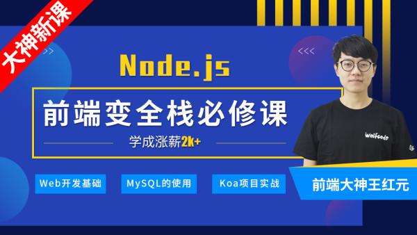 深入Node.js技术栈