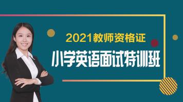 2021上半年教师资格证【小学英语】面试特训班