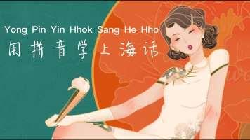 零基础上海话(用拼音学说上海话,340集,微信群每周纠音辅导)