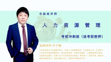 2019中级经济师【人力资源管理】之考前冲刺班(赠送题库)
