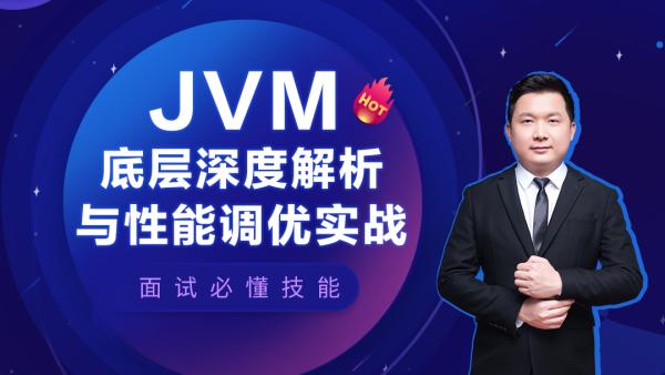 JVM底层架构深度解析与性能调优实战