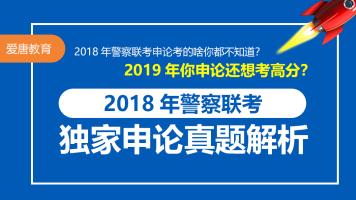2018警察联考申论真题解析课