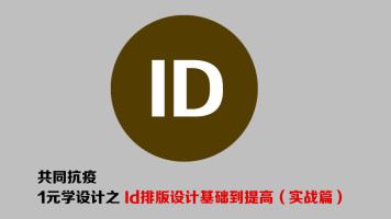 一元学设计之 ID排版基础到提高(实战篇)