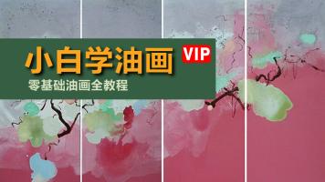 【VIP】《小白学油画》油画/美术/绘画/手绘/色彩/风景/画画/写生