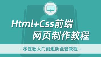 2020全新录制html/css教程/前端零基础入门教程/网页制作教程