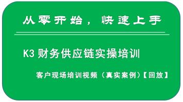 金蝶k3财务供应链整体操作培训(客户现场真实培训视频回放)