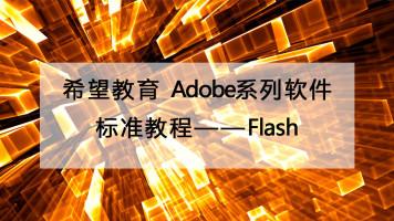 希望教育Adobe系列软件标准教程----Flash