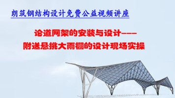 朗筑钢结构设计培训_3D3S网架大雨棚设计培训_公益视频讲座
