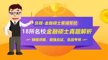 18所名校金融硕士真题解析【解析详细、8年真题】