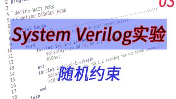 SystemVerilog语言实验3(随机约束)