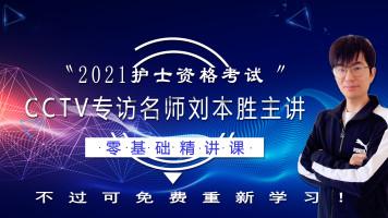 2021护士资格证考试零基础精讲课(刘本胜老师权威护资辅导)