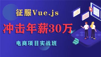 征服Vue.js:电商项目实战班【黑马先锋】