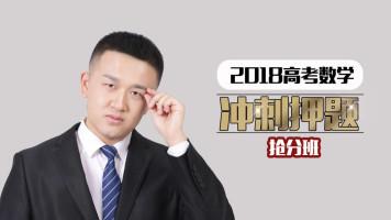 2018高考数学押题班+【微信】supermath987