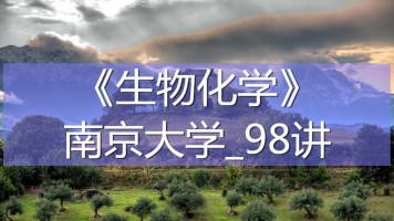 K7466_《生物化学》_南京大学_98讲