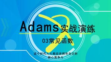 Adams常见函数