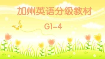 加州英语分级教材G1-4