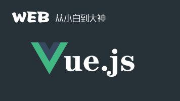 Vue.js-Web前端从小白到大神