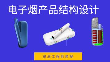 proe/creo电子烟产品结构设计