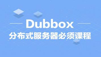 分布式服务框架Dubbox