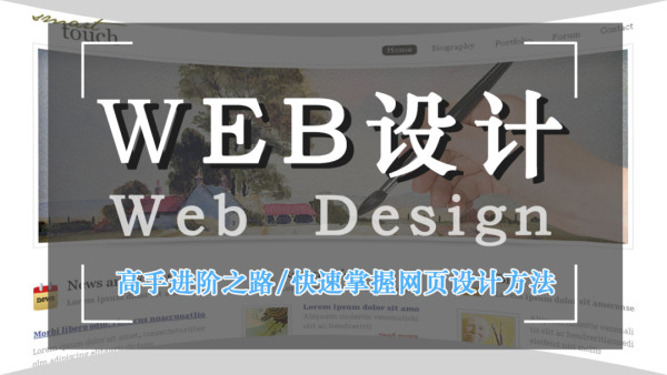 web设计-网页设计/设计规范/网页后期