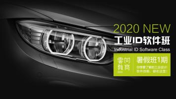 云尚教育 2020工业ID软件班(暑假一期) · Rhino+Keyshot+More