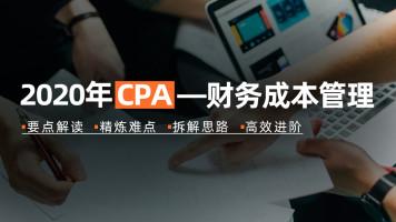 CPA试听课之财务成本管理/注册会计师/免费课/体验课/要点解读