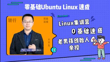 老男孩零基础Ubuntu Linux速成集训营