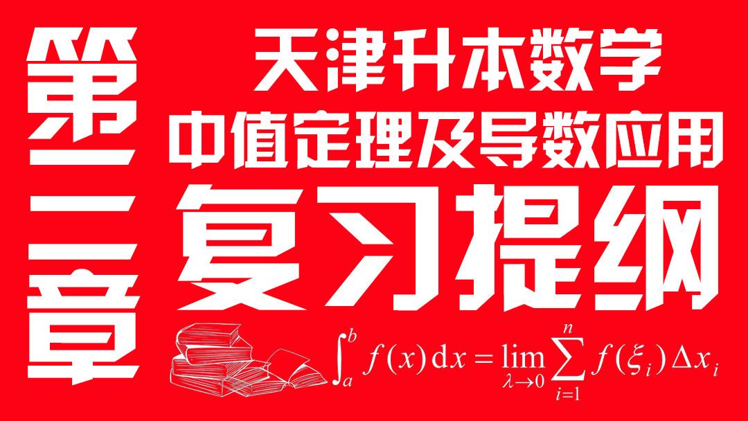 【戴亮升本课堂】高职升本 2022天津专升本-数学-第三章复习提纲