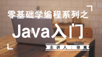 零基础学编程系列之Java入门
