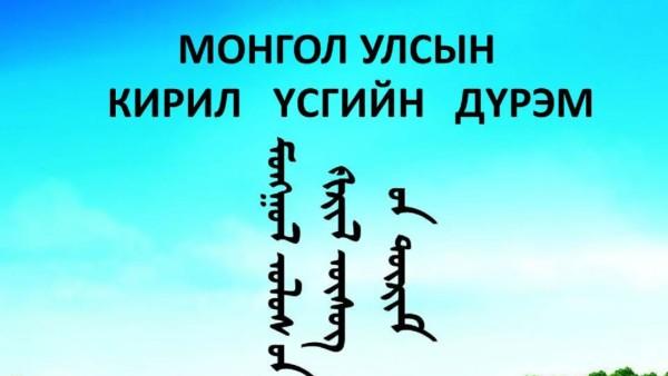 新蒙文正字法