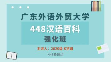2021广外考研448汉语写作与百科知识强化班课时1:开启学霸模式