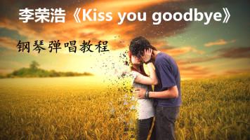 李荣浩《Kiss you goodbye》钢琴弹唱 小朝弹唱教程 广州世豪文化