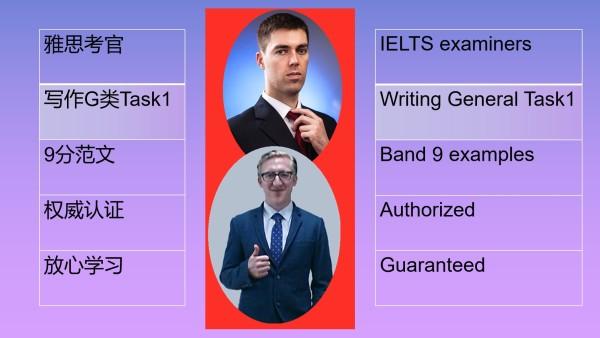 雅思考官9分范文--G类task 1