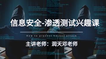 【信息安全】渗透测试兴趣课