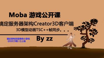 moba游戏之cocoscreator3d实现