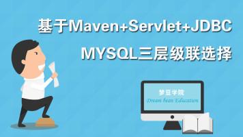 基于Maven+Servlet+JDBC+MYSQL三层级联选择
