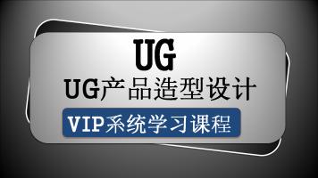 UG10.0产品设计高级曲面设计实战班产品造型、产品结构实战