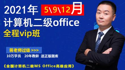 2021年5月、9月、12月全国计算机二级Office通关vip教程
