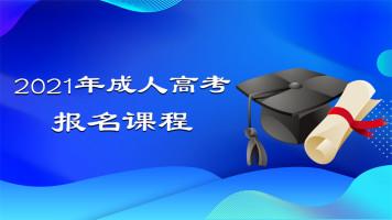 【杏海教育】2021成人高考(高起专/高起本/专升本)报名课程