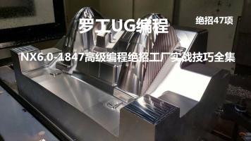 罗工UG编程UG6.0-1847编程绝招高级视频教程47项实战技术全套打包