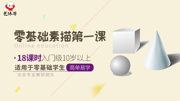 【艺休哥】零基础素描入门视频课程18课时简单易懂