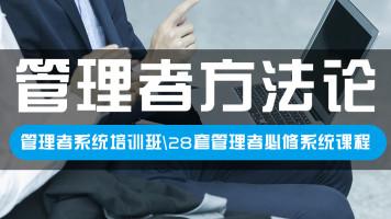 企业管理培训系统班【妙诸葛商学院】